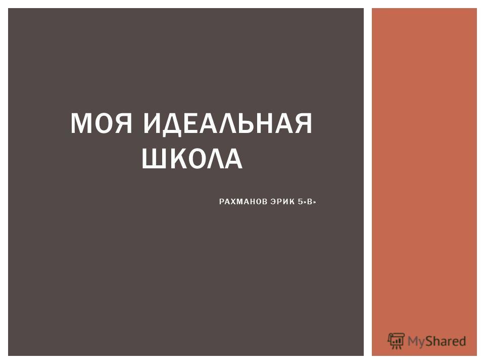 МОЯ ИДЕАЛЬНАЯ ШКОЛА РАХМАНОВ ЭРИК 5»В»