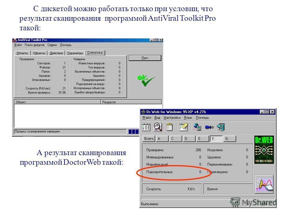 С дискетой можно работать только при условии, что результат сканирования программой AntiViral Toolkit Pro такой: А результат сканирования программой DoctorWeb такой: