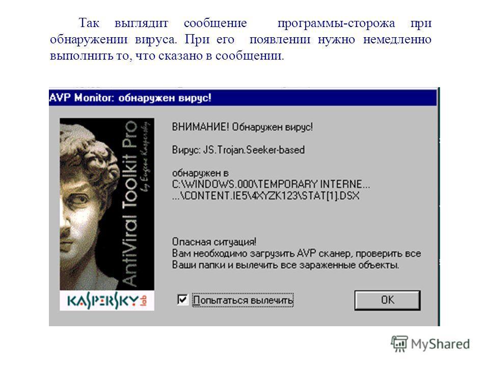 Так выглядит сообщение программы-сторожа при обнаружении вируса. При его появлении нужно немедленно выполнить то, что сказано в сообщении.