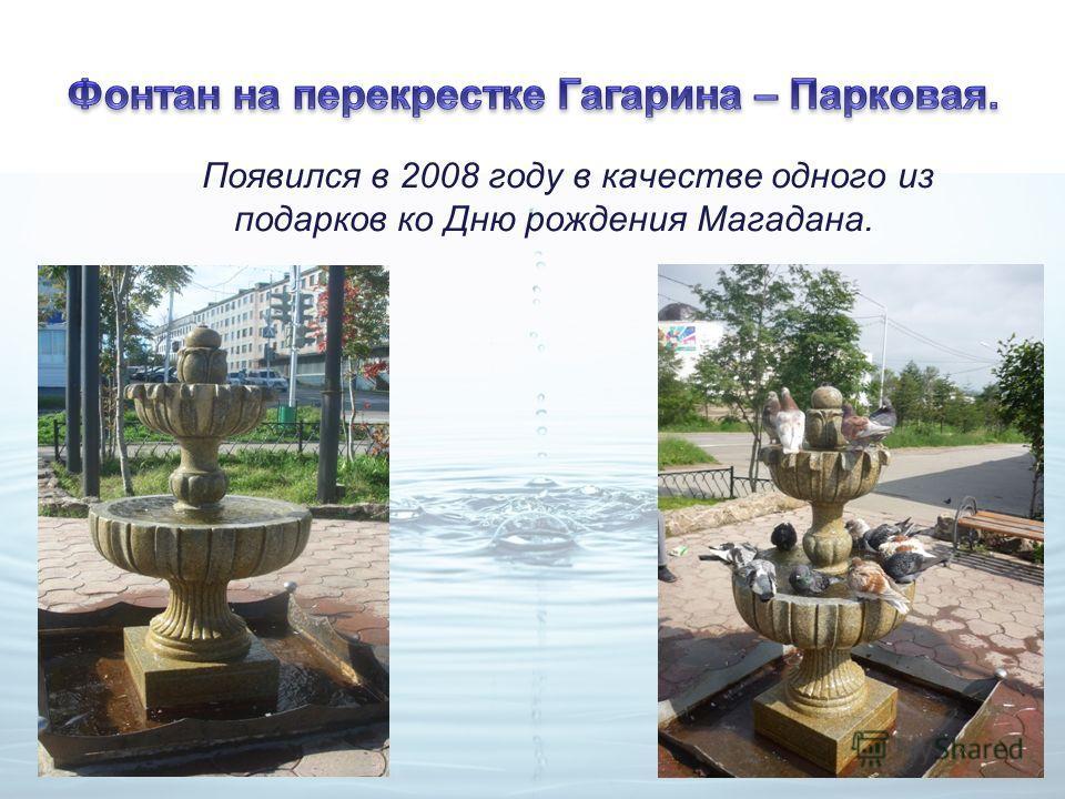 Появился в 2008 году в качестве одного из подарков ко Дню рождения Магадана.