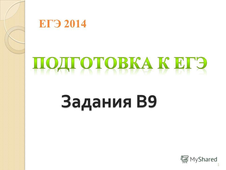 1 Задания В 9 ЕГЭ 2014