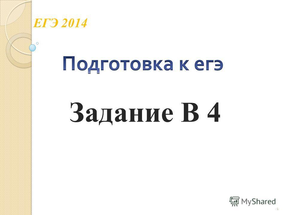 Задание В 4 1 ЕГЭ 2014
