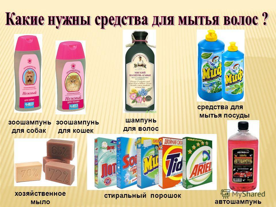 шампунь для волос зоошампунь для собак зоошампунь для кошек средства для мытья посуды хозяйственное мыло автошампунь стиральный порошок