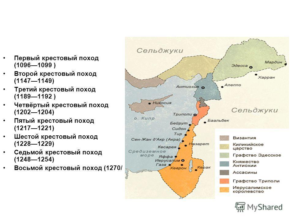 Первый крестовый поход (10961099 ) Второй крестовый поход (11471149) Третий крестовый поход (11891192 ) Четвёртый крестовый поход (12021204) Пятый крестовый поход (12171221) Шестой крестовый поход (12281229) Седьмой крестовый поход (12481254) Восьмой