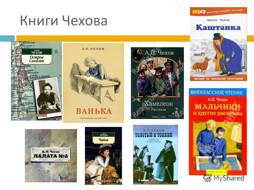 Книги Чехова