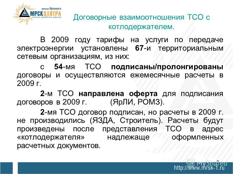 1 В 2008, 2009 и 2010 годах на территории Ярославской области координатором расчетов за услуги по передаче электроэнергии («котлодержателем») определен филиал ОАО «МРСК Центра» – «Ярэнерго» Порядок взаимодействия, взаиморасчетов участников розничного