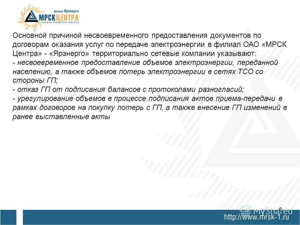 5 В 2009 году территориальными сетевыми организациями неоднократно нарушались сроки предоставления согласованных с ОАО «ЯСК» балансов электрической энергии и мощности. При установленном сроке до 10 числа месяца, следующего за отчетным, предоставление