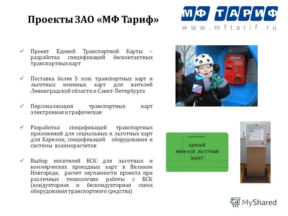 Проект Единой Транспортной Карты – разработка спецификаций бесконтактных транспортных карт Поставка более 5 млн. транспортных карт и льготных именных карт для жителей Ленинградской области и Санкт-Петербурга Персонализация транспортных карт электронн