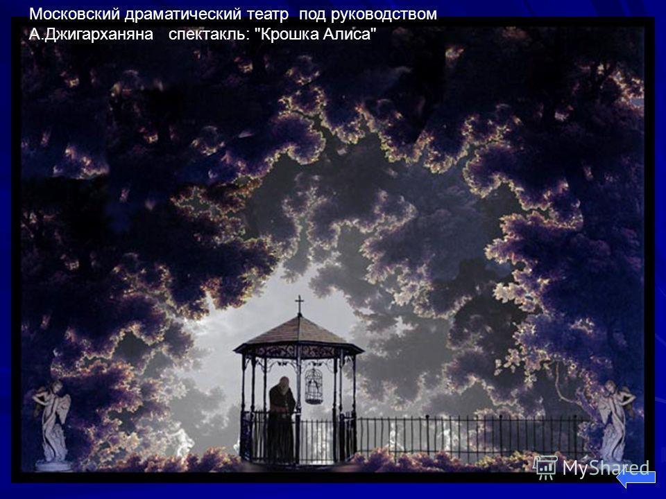 Московский драматический театр под руководством А.Джигарханяна спектакль: Крошка Алиса