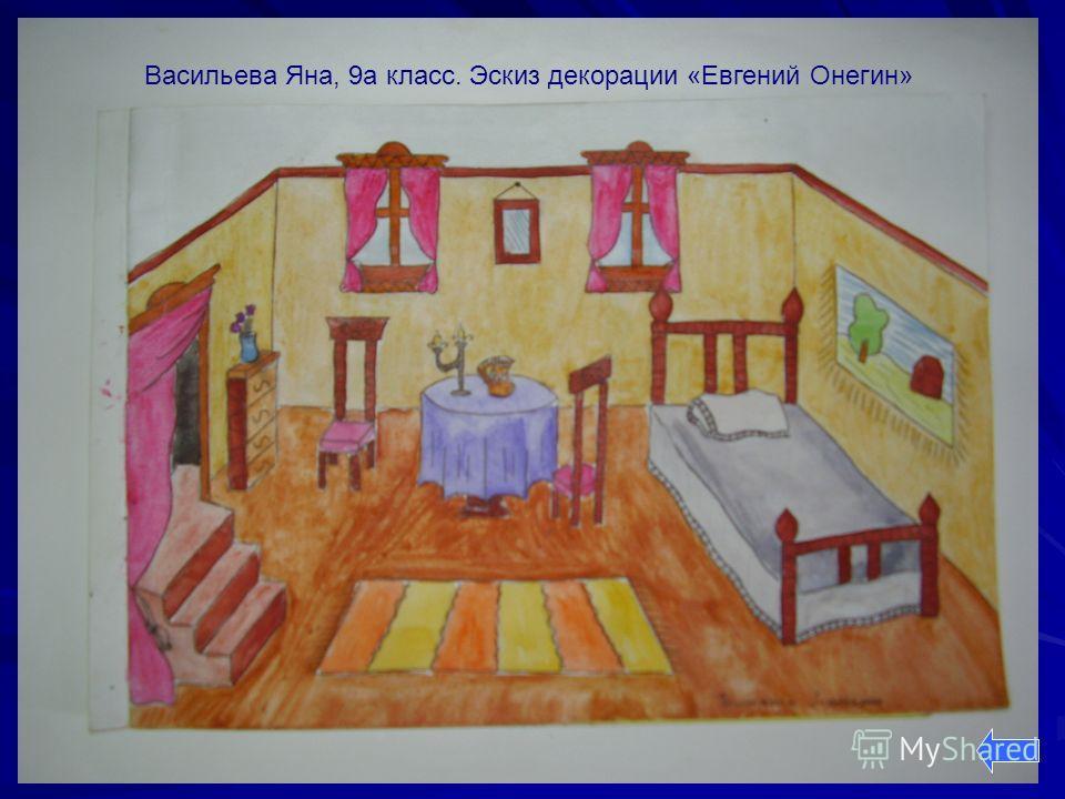 Васильева Яна, 9а класс. Эскиз декорации «Евгений Онегин»