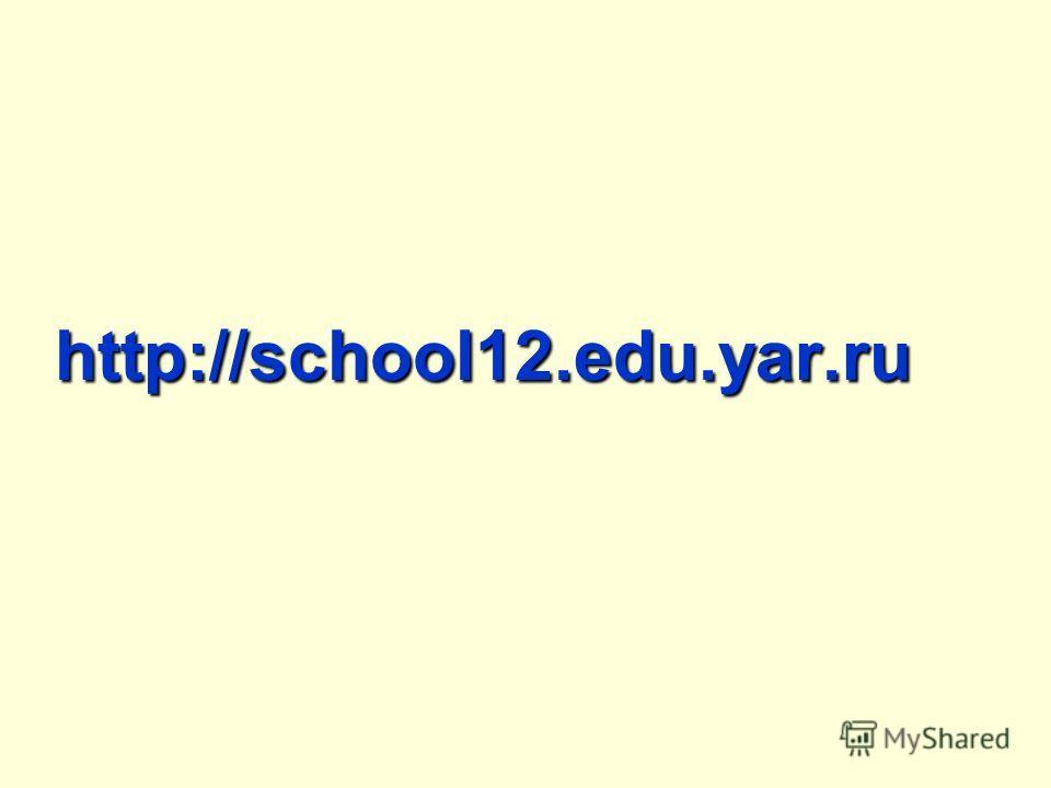 http://school12.edu.yar.ru