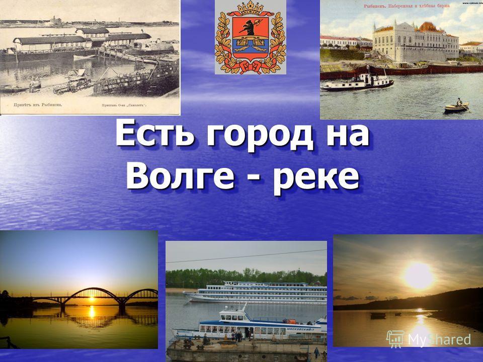 Есть город на Волге - реке