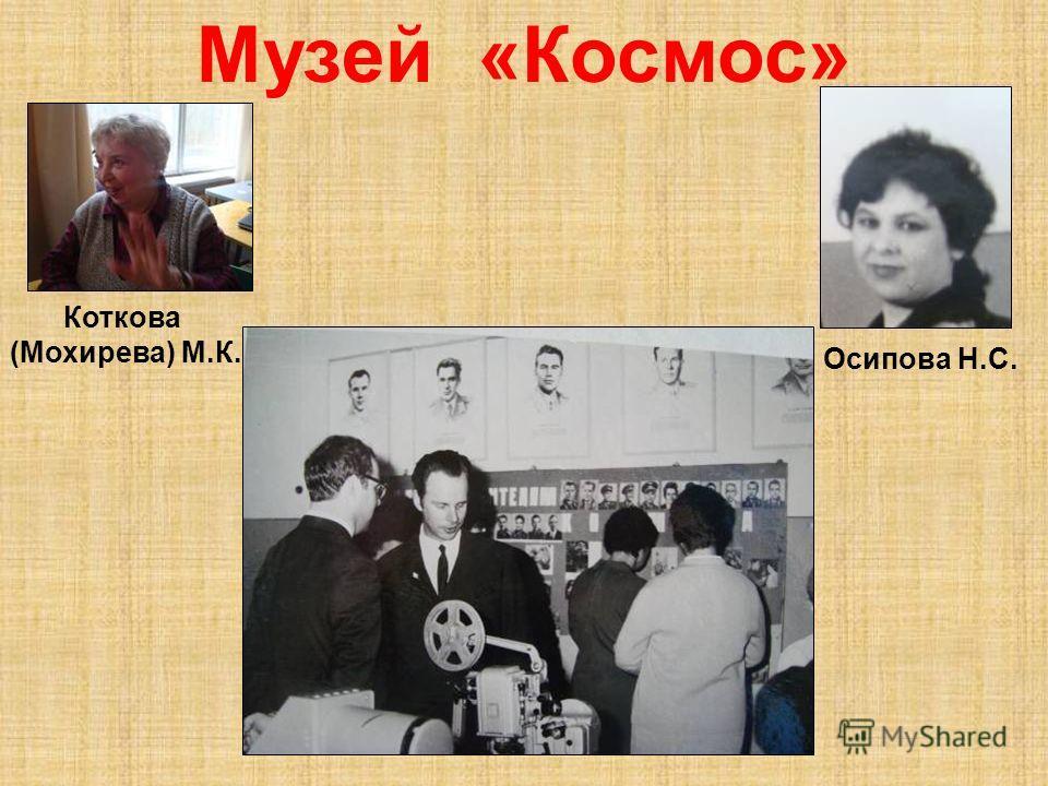 Музей «Космос» Коткова (Мохирева) М.К. Осипова Н.С.