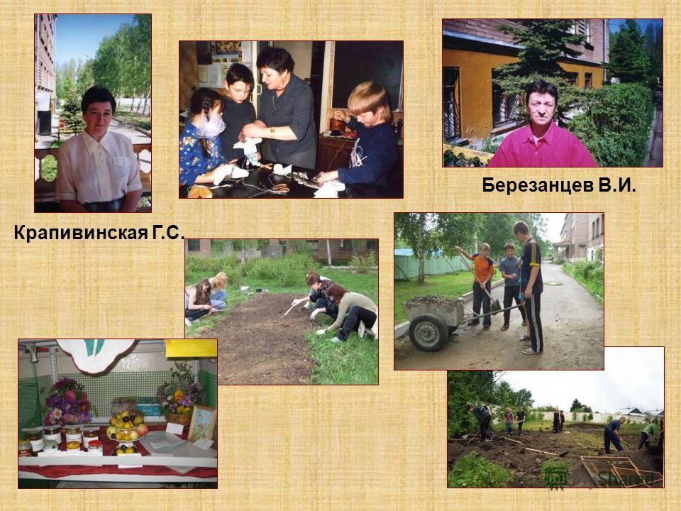 Крапивинская Г.С. Березанцев В.И.