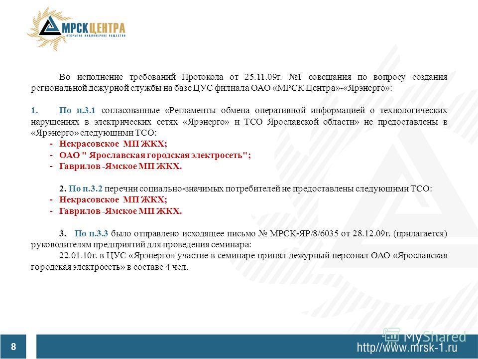 7 Протокол от 25.11.09г. 1 совещания по вопросу создания региональной дежурной службы на базе ЦУС филиала ОАО «МРСК Центра»-«Ярэнерго»