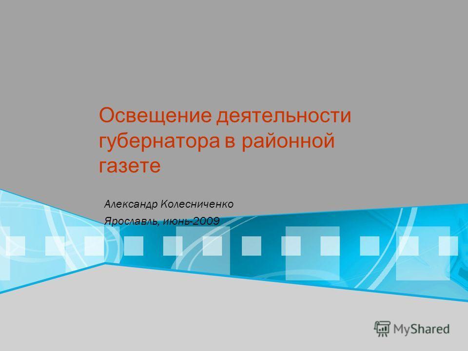 Освещение деятельности губернатора в районной газете Александр Колесниченко Ярославль, июнь-2009