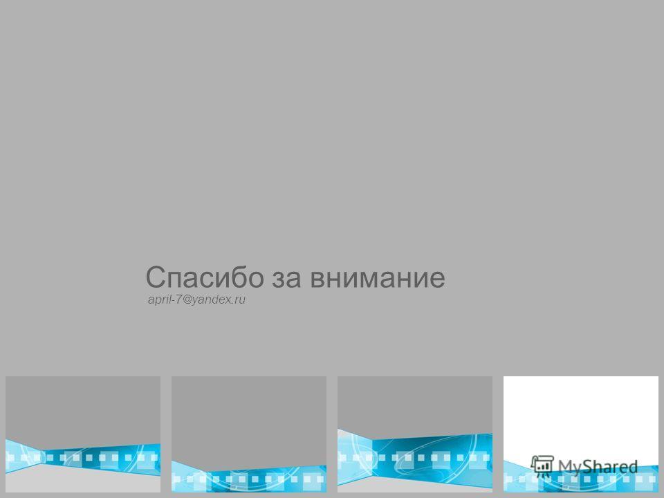 Спасибо за внимание april-7@yandex.ru