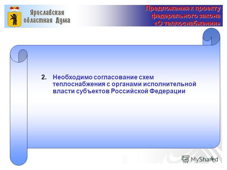 5 Предложения к проекту федерального закона «О теплоснабжении» 2.Необходимо согласование схем теплоснабжения с органами исполнительной власти субъектов Российской Федерации