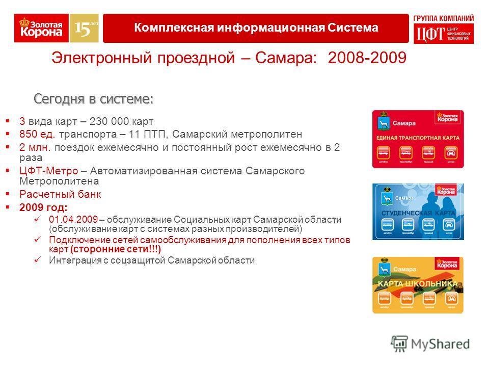 Комплексная информационная Система 3 вида карт – 230 000 карт 850 ед. транспорта – 11 ПТП, Самарский метрополитен 2 млн. поездок ежемесячно и постоянный рост ежемесячно в 2 раза ЦФТ-Метро – Автоматизированная система Самарского Метрополитена Расчетны