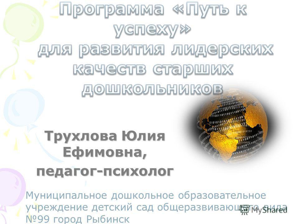 Трухлова Юлия Ефимовна, педагог-психолог Муниципальное дошкольное образовательное учреждение детский сад общеразвивающего вида 99 город Рыбинск