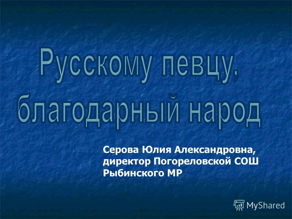 Серова Юлия Александровна, директор Погореловской СОШ Рыбинского МР