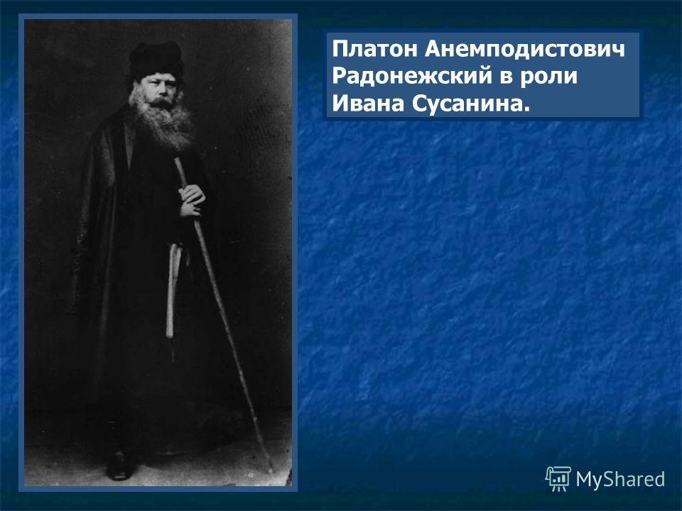 Платон Анемподистович Радонежский в роли Ивана Сусанина.