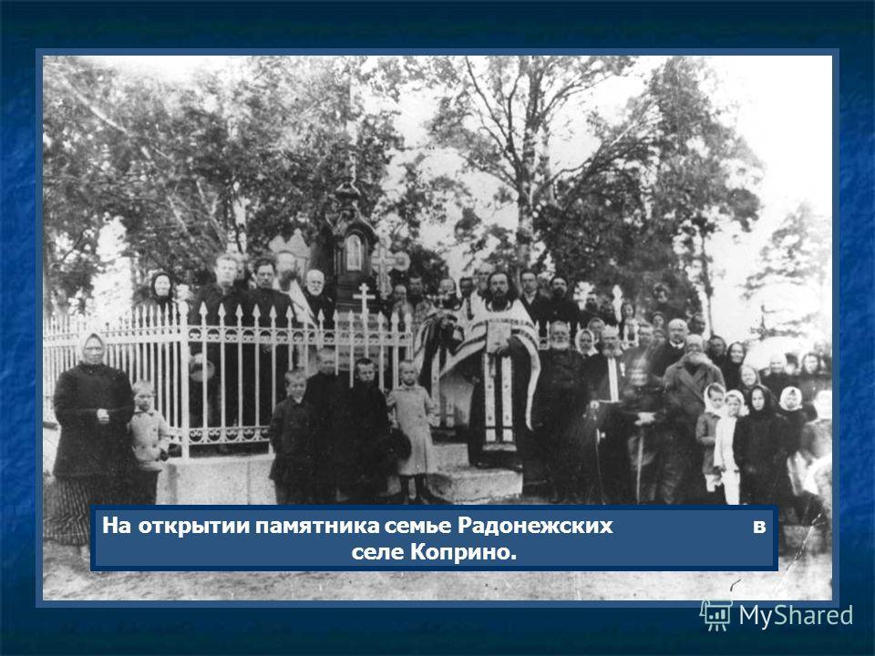 На открытии памятника семье Радонежских в селе Коприно.