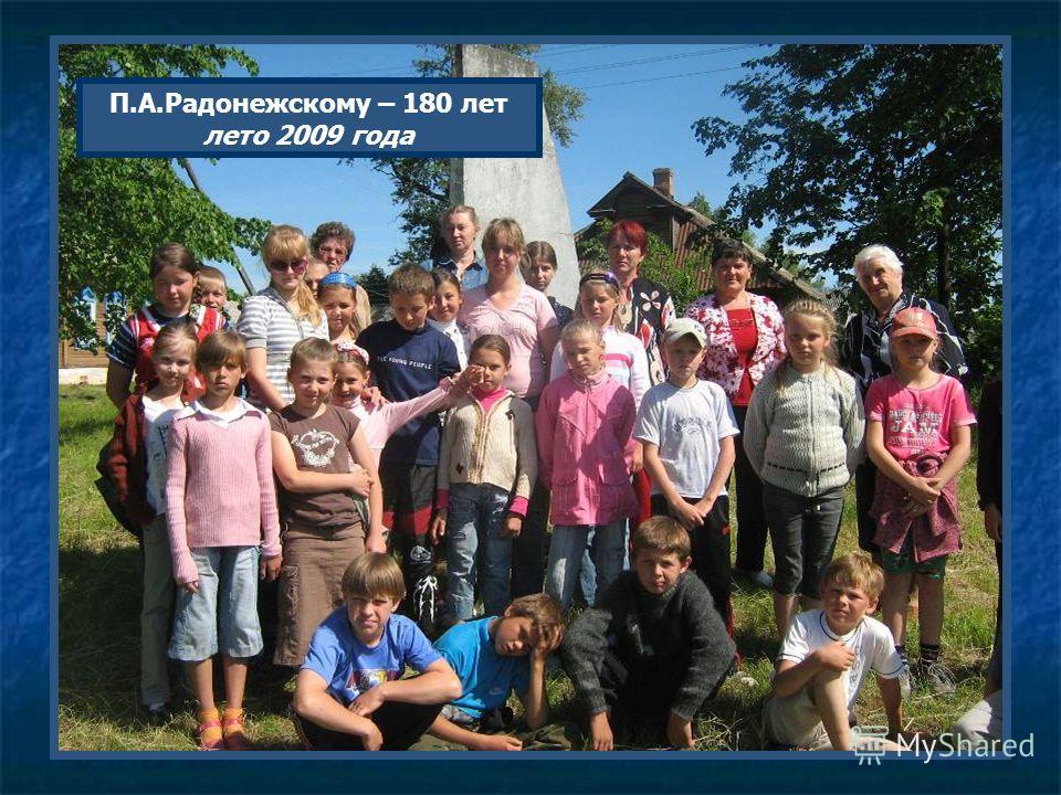 П.А.Радонежскому – 180 лет лето 2009 года
