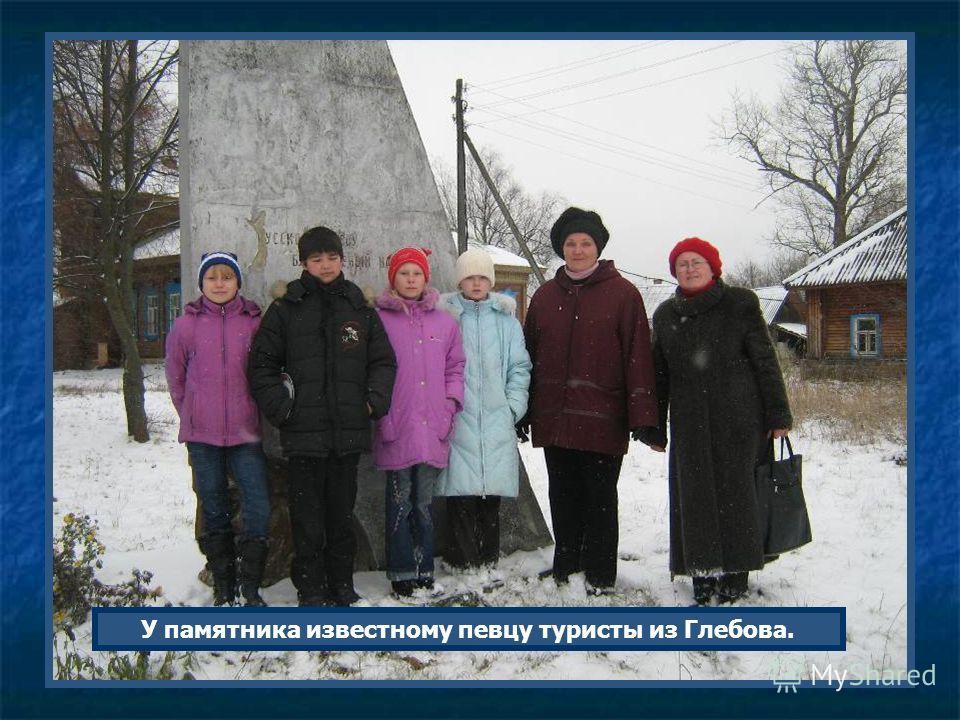 У памятника известному певцу туристы из Глебова.