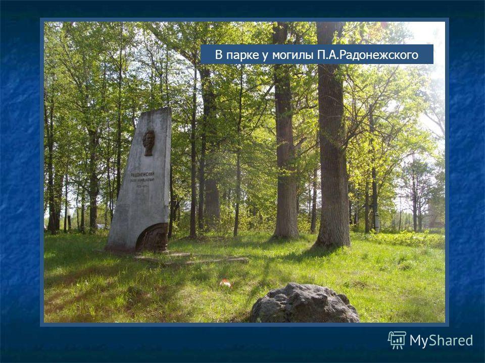В парке у могилы П.А.Радонежского