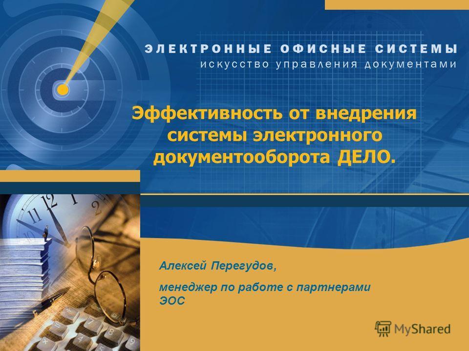 Эффективность от внедрения системы электронного документооборота ДЕЛО. Алексей Перегудов, менеджер по работе с партнерами ЭОС