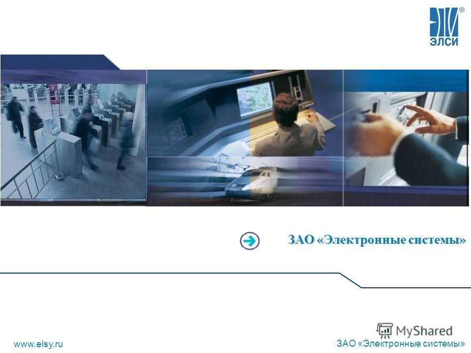ЗАО «Электронные системы» www.elsy.ru ЗАО «Электронные системы»