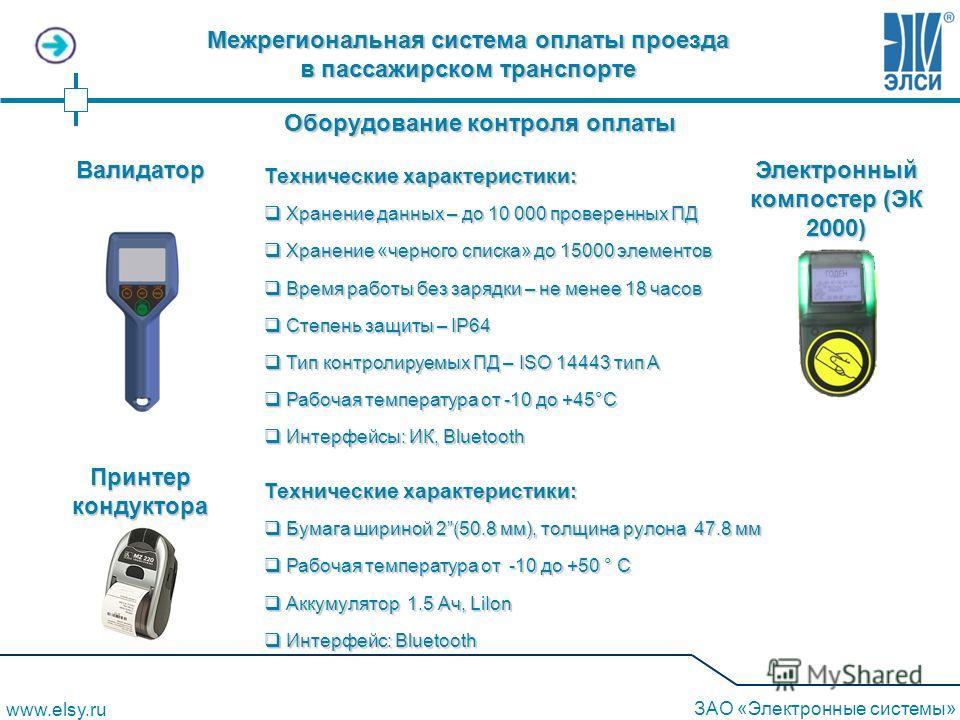 Оборудование контроля оплаты Валидатор Электронный компостер (ЭК 2000) Технические характеристики: Хранение данных – до 10 000 проверенных ПД Хранение данных – до 10 000 проверенных ПД Хранение «черного списка» до 15000 элементов Хранение «черного сп