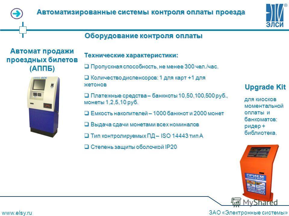 Оборудование контроля оплаты Upgrade Kit для киосков моментальной оплаты и банкоматов: ридер + библиотека. Автомат продажи проездных билетов (АППБ) Технические характеристики: Пропускная способность, не менее 300 чел./час. Пропускная способность, не