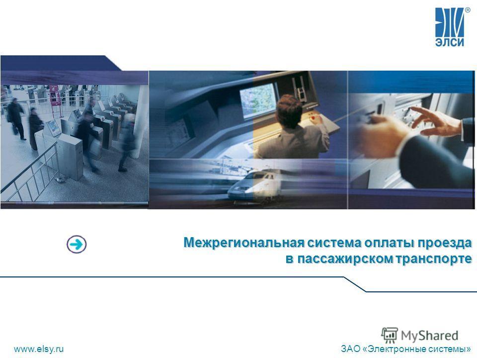 Межрегиональная система оплаты проезда в пассажирском транспорте www.elsy.ruЗАО «Электронные системы»