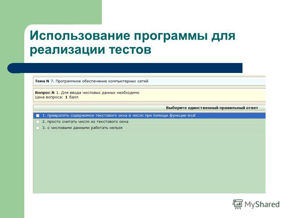 Использование программы для реализации тестов