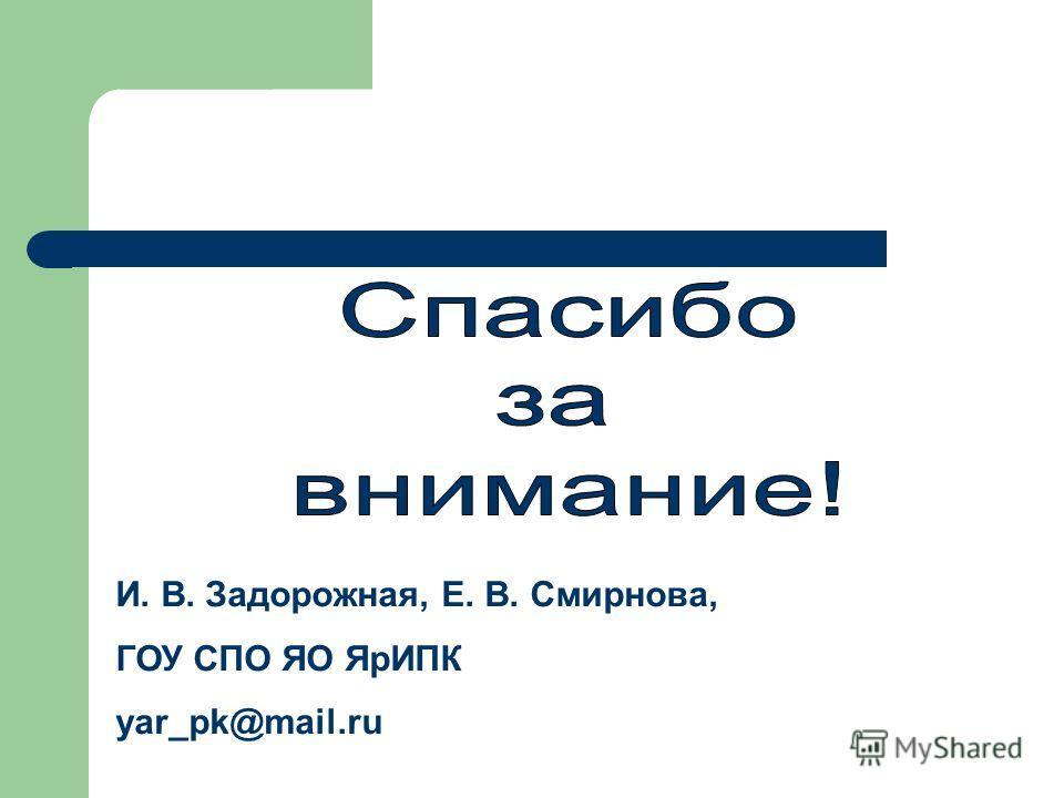И. В. Задорожная, Е. В. Смирнова, ГОУ СПО ЯО ЯрИПК yar_pk@mail.ru