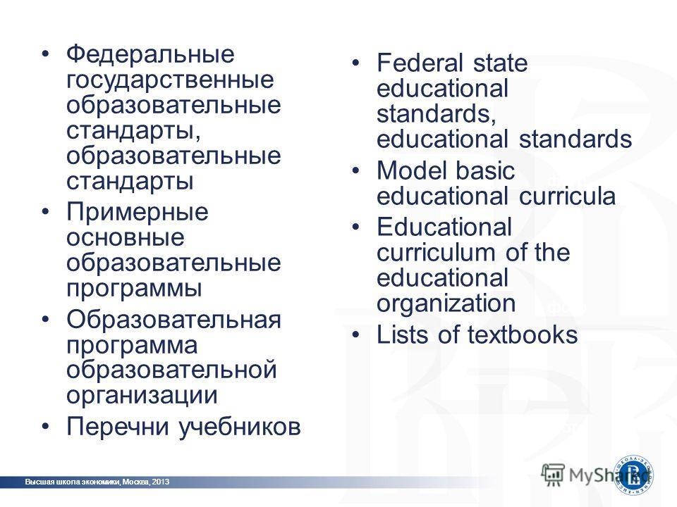 Программная инженерия Высшая школа экономики, Москва, 2013 фото Высшая школа экономики, Москва, 2013 фото Федеральные государственные образовательные стандарты, образовательные стандарты Примерные основные образовательные программы Образовательная пр