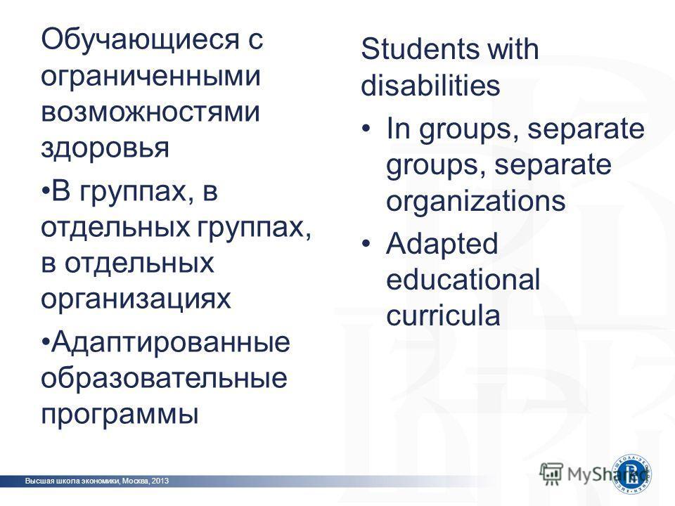 Программная инженерия Высшая школа экономики, Москва, 2013 фото Обучающиеся с ограниченными возможностями здоровья В группах, в отдельных группах, в отдельных организациях Адаптированные образовательные программы Students with disabilities In groups,