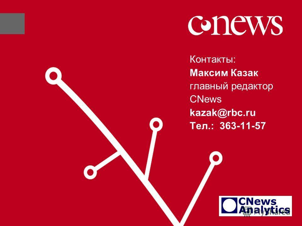 Контакты: Максим Казак главный редактор CNews kazak@rbc.ru Тел.: 363-11-57