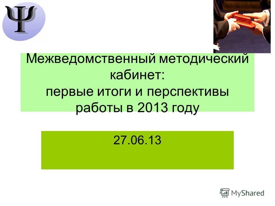 Межведомственный методический кабинет: первые итоги и перспективы работы в 2013 году 27.06.13