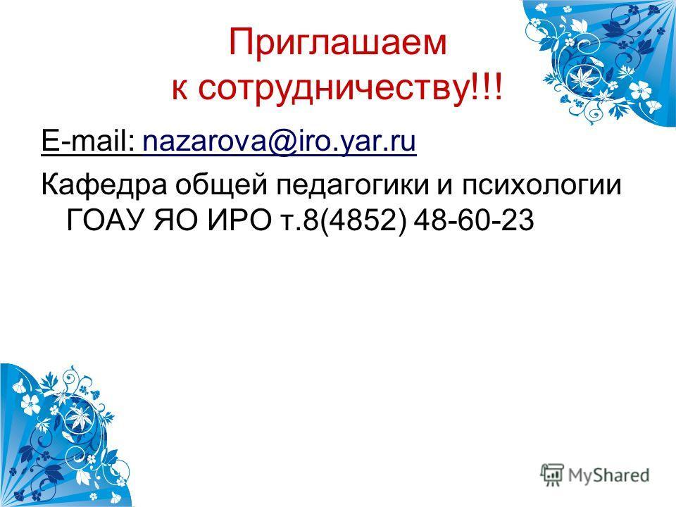 Приглашаем к сотрудничеству!!! E-mail: nazarova@iro.yar.ru Кафедра общей педагогики и психологии ГОАУ ЯО ИРО т.8(4852) 48-60-23