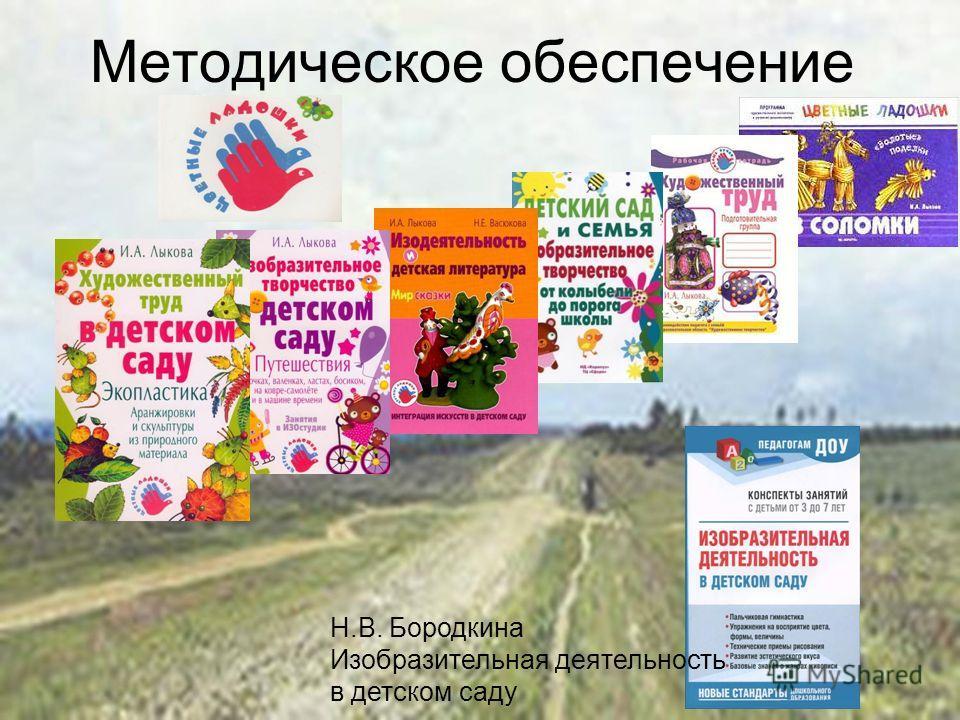 Методическое обеспечение Н.В. Бородкина Изобразительная деятельность в детском саду