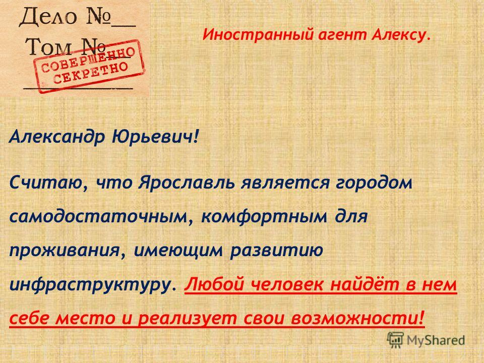 Иностранный агент Алексу. Александр Юрьевич! Считаю, что Ярославль является городом самодостаточным, комфортным для проживания, имеющим развитию инфраструктуру. Любой человек найдёт в нем себе место и реализует свои возможности!