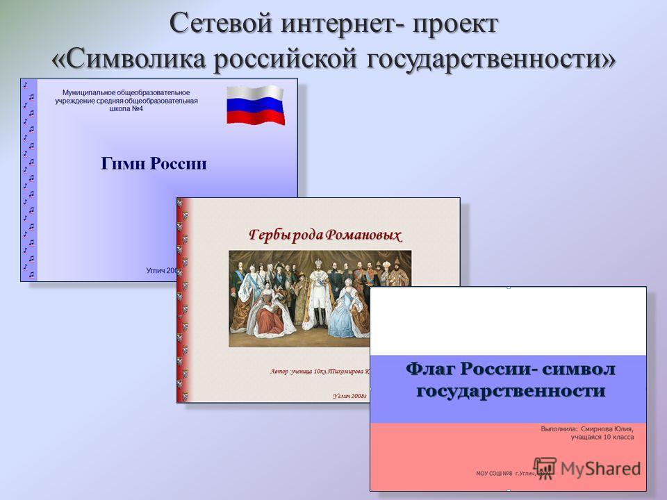 Сетевой интернет- проект «Символика российской государственности»
