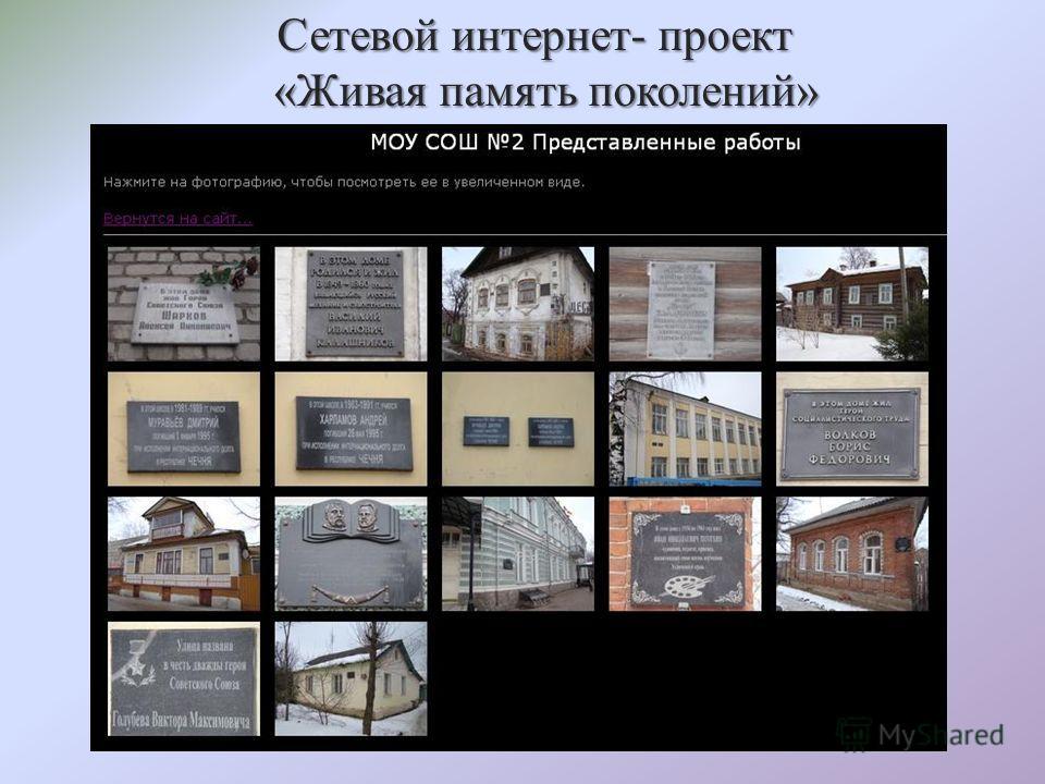 Сетевой интернет- проект «Живая память поколений» «Живая память поколений»