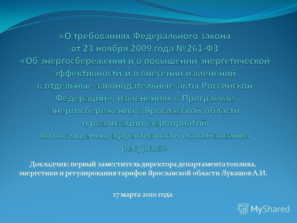 Докладчик: первый заместитель директора департамента топлива, энергетики и регулирования тарифов Ярославской области Лукашов А.И. 17 марта 2010 года
