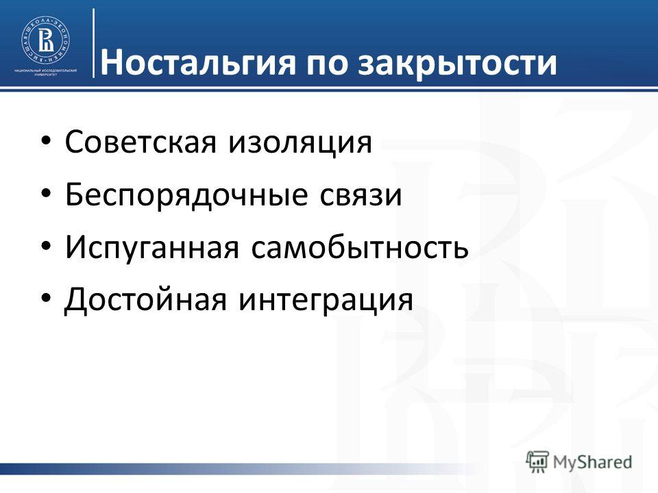 Советская изоляция Беспорядочные связи Испуганная самобытность Достойная интеграция Ностальгия по закрытости