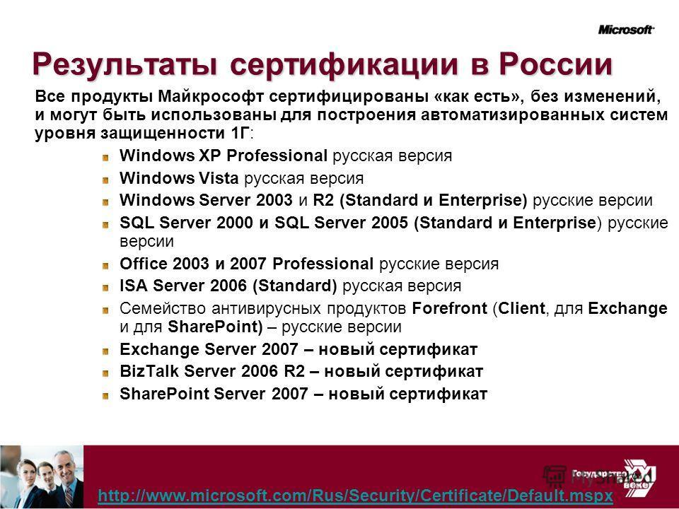 16 Результаты сертификации в России Все продукты Майкрософт сертифицированы «как есть», без изменений, и могут быть использованы для построения автоматизированных систем уровня защищенности 1Г: Windows XP Professional русская версия Windows Vista рус