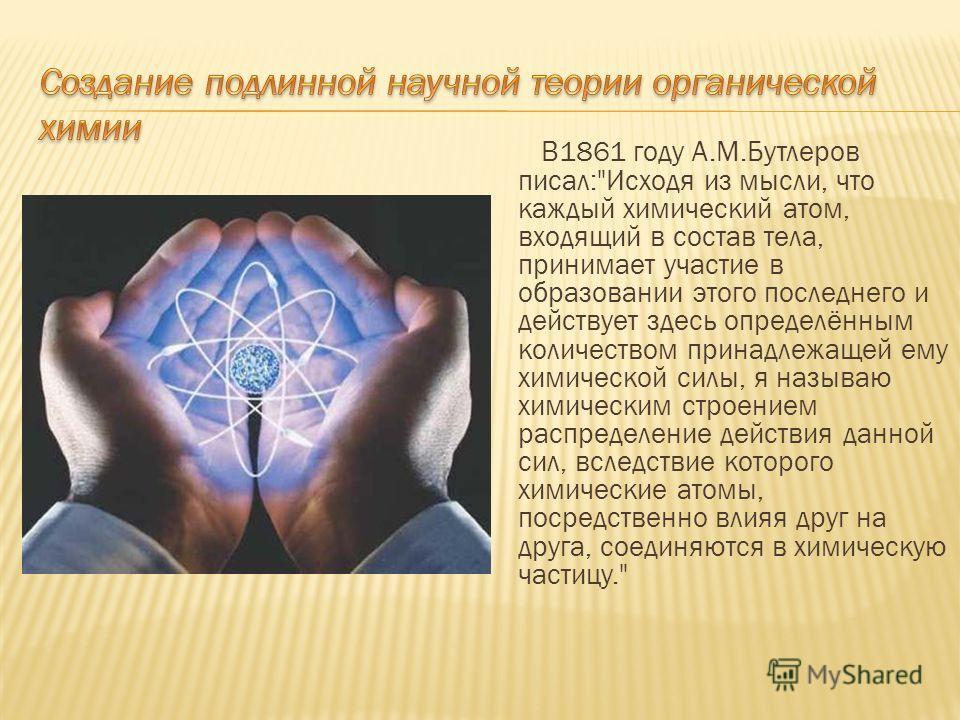 В1861 году А.М.Бутлеров писал: